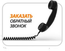 Заказать обратный звонок